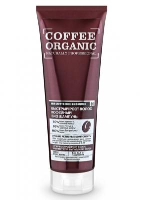 """Био-шампунь для волос кофейный Оrganic Shop Naturally Professional """"Быстрый рост волос"""" 250мл: фото"""