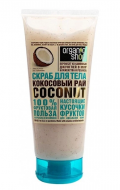 Скраб для тела Фрукты Organic Shop Кокосовый рай 200мл: фото
