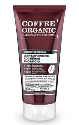 Био-маска для волос кофейная Organic Shop Naturally Professional