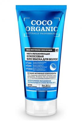 """Био-маска для волос кокосовая Organic Shop Naturally Professional """"Мега увлажняющая"""" 200мл: фото"""